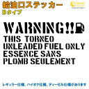 トルネオ TORNEO 給油口ステッカー Bタイプ 全32色 【車 フュ...