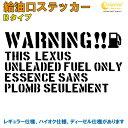 レクサス LEXUS 給油口ステッカー Bタイプ 全32色 【車 フュ...