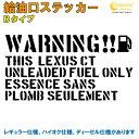 レクサス CT : LEXUS CT 給油口ステッカー Bタイプ 全32色 【...