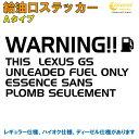 レクサス GS : LEXUS GS 給油口ステッカー Aタイプ 全32色 【...