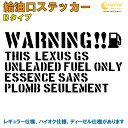 レクサス GS : LEXUS GS 給油口ステッカー Bタイプ 全32色 【...