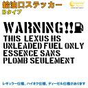 レクサス HS : LEXUS HS 給油口ステッカー Bタイプ 全32色 【...