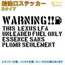 レクサス LFA : LEXUS LFA 給油口ステッカー Bタイプ 全32色 ...