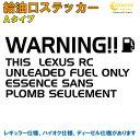 レクサス RC : LEXUS RC 給油口ステッカー Aタイプ 全32色 【...