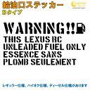 レクサス RC : LEXUS RC 給油口ステッカー Bタイプ 全32色 【...