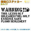 レクサス RC F : LEXUS RC F 給油口ステッカー Bタイプ 全32...