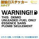 デミオ DEMIO 給油口ステッカー Aタイプ 全32色 【車 フュー...