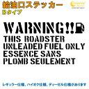 ロードスター ROADSTER 給油口ステッカー Bタイプ 全32色 【N...