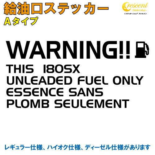 外装・エアロパーツ, ステッカー・デカール 180SX A 32 RPS13 S13 fuel warning