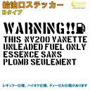 NV200 バネット NV200 VANETTE 給油口ステッカー Bタイプ 全3...