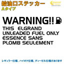 エルグランド ELGRAND 給油口ステッカー Aタイプ 全32色 【E5...