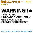 シーマ CIMA 給油口ステッカー Aタイプ 全32色 【Y32 Y33 F50...