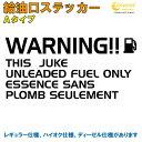 ジューク JUKE 給油口ステッカー Aタイプ 全32色 【車 フュー...