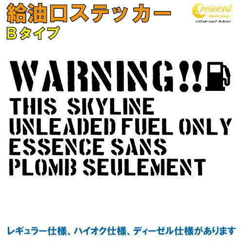 外装・エアロパーツ, ステッカー・デカール  SKYLINE B 32 R32 R33 R34 V35 V36 V37 fuel warning