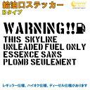 スカイライン SKYLINE 給油口ステッカー Bタイプ 全32色 【R3...