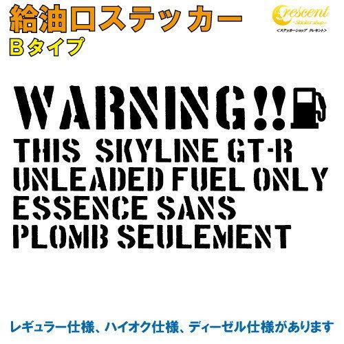 外装・エアロパーツ, ステッカー・デカール  GT-R : SKYLINE GT-R B 32 R32 R33 R34 fuel warning