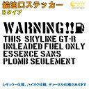 スカイライン GT-R : SKYLINE GT-R 給油口ステッカー Bタイプ...