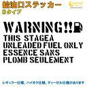 ステージア STAGEA 給油口ステッカー Bタイプ 全32色 【C34 M...