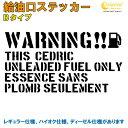 セドリック CEDRIC 給油口ステッカー Bタイプ 全32色【Y31 Y3...