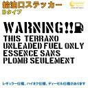 テラノ TERRANO 給油口ステッカー Bタイプ 全32色 【車 フュ...