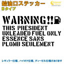 プレジデント PRESIDENT 給油口ステッカー Bタイプ 全32色 【...