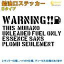 ムラーノ MURANO 給油口ステッカー Bタイプ 全32色 【車 フュ...