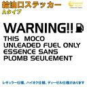 モコ MOCO 給油口ステッカー Aタイプ 全32色 【車 フューエル...