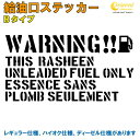 ラシーン RASHEEN 給油口ステッカー Bタイプ 全32色 【車 フ...
