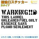 ローレル LAUREL 給油口ステッカー Bタイプ 全32色 【C33 C34...