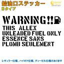 アレックス ALLEX 給油口 ステッカー Bタイプ 全32色 【車 デ...
