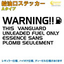 ヴァンガード VANGUARD 給油口 ステッカー Aタイプ 全32色 【...