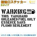 ヴァンガード VANGUARD 給油口 ステッカー Bタイプ 全32色 【...
