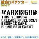 ヴェロッサ VEROSSA 給油口 ステッカー Bタイプ 全32色 【車 ...