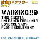 クレスタ CRESTA 給油口 ステッカー Bタイプ 全32色 【車 デ...