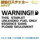 スターレット STARLET 給油口 ステッカー Aタイプ 全32色 【...