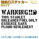 スターレット STARLET 給油口 ステッカー Bタイプ 全32色 【...