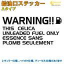 セリカ CELICA 給油口 ステッカー Aタイプ 全32色 【T180 T20...