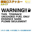 タウンエース TOWNACE 給油口 ステッカー Aタイプ 全32色 【...