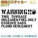 タウンエース TOWNACE 給油口 ステッカー Bタイプ 全32色 【...