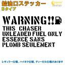 チェイサー CHASER 給油口 ステッカー Bタイプ 全32色 【JZX1...