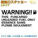 ファンカーゴ FUNCARGO 給油口 ステッカー Aタイプ 全32色 【...