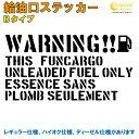 ファンカーゴ FUNCARGO 給油口 ステッカー Bタイプ 全32色 【...