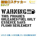 プログレ PROGRES 給油口 ステッカー Bタイプ 全32色 【車 デ...