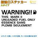 マーク2 MARK 2 給油口 ステッカー Aタイプ 全32色 【JZX100 ...