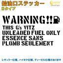G's ヴィッツ G's VITZ 給油口 ステッカー Bタイプ 全32色 【...
