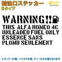 アルファロメオ 4C : ALFA ROMEO 4C 給油口ステッカー Bタイ...