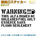 アルファロメオ 8C : ALFA ROMEO 8C 給油口ステッカー Bタイ...