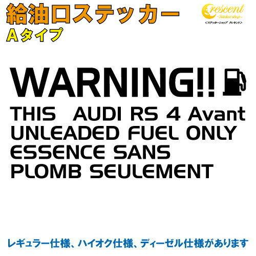 外装・エアロパーツ, ステッカー・デカール  : AUDI RS 4 Avant A 32 fuel warning
