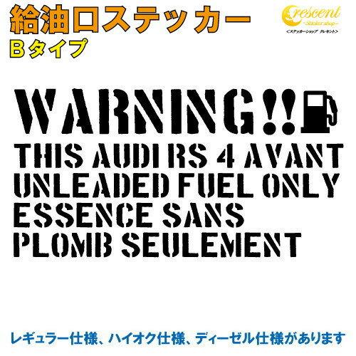 外装・エアロパーツ, ステッカー・デカール  : AUDI RS 4 AVANT B 32 fuel warning