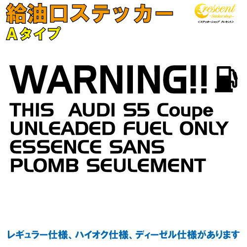 外装・エアロパーツ, ステッカー・デカール  : AUDI S5 Coupe A 32 fuel warning